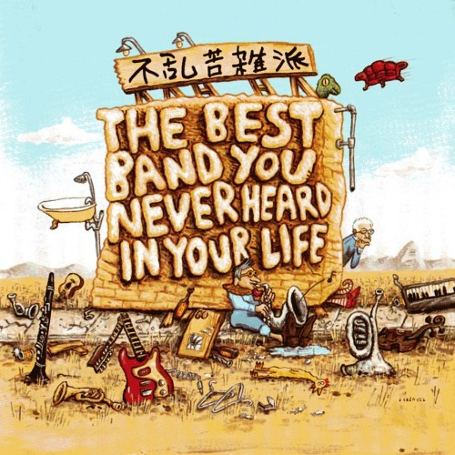 Frank Zappa album quotThe Best Band You Never Heard in Your  : 20550 from www.themusic-world.com size 500 x 500 jpeg 95kB